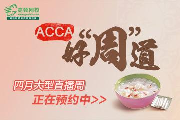 ACCA直播周