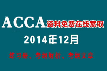 ACCA资料