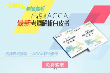 ACCA考试最新考纲解析